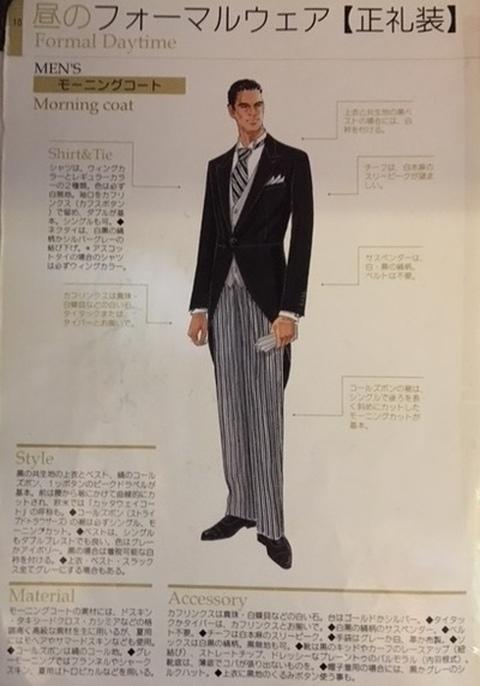 モーニングコートのルール大阪