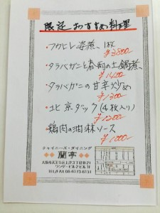 '14 11月12月限定メニュー