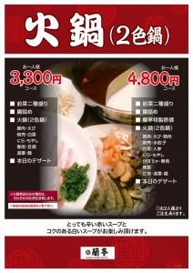 low蘭亭火鍋POP2015-1#C7211B