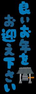 yoiotoshiwo_omukaekudasai_t