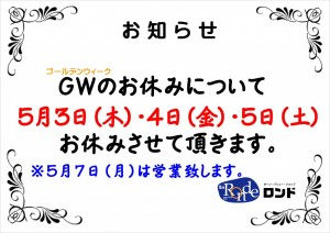 20180429_GW休み