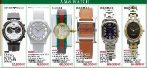 ブランド時計 アルマーニ時計 ジェイコブス時計 グッチ時計 エルメス時計
