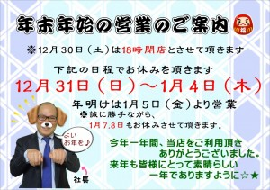丸宮商店 天六 天神橋筋六丁目