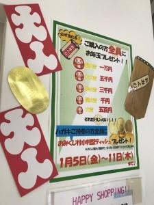 現金が当たる 抽選会 大阪
