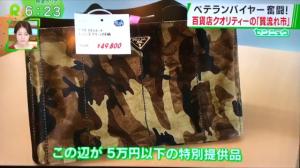 ロンドbyまるみや 丸宮商店 大阪天満 天六 質流れ大バザール