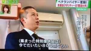 ロンドbyまるみや 丸宮商店 大阪天満 天六