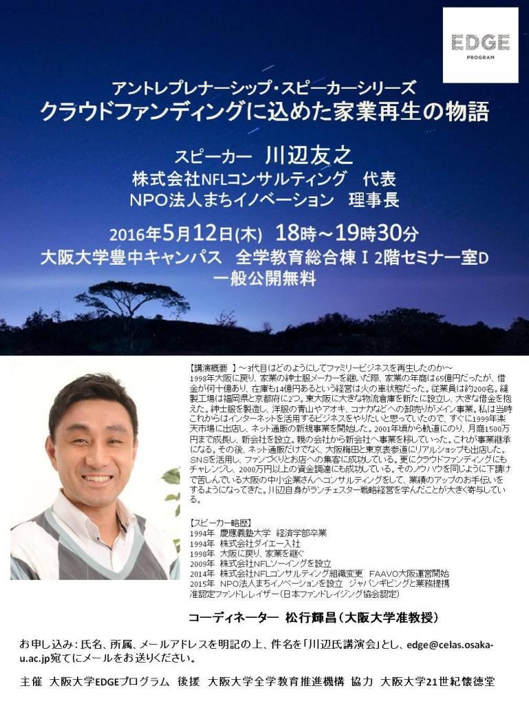 大阪大学 川辺友之 クラウドファンデイング 事業継承 EDGE 講演 2016年5月12日