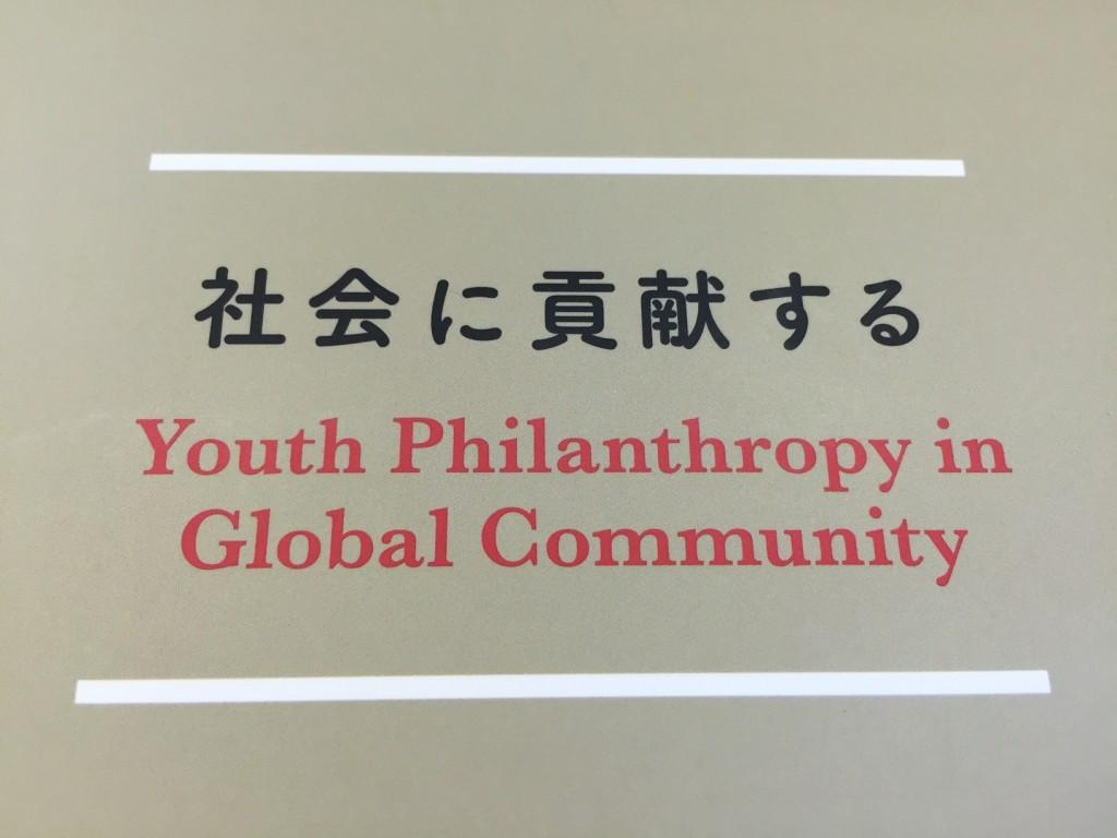 社会に貢献する 本 日本ファンドレイジング協会