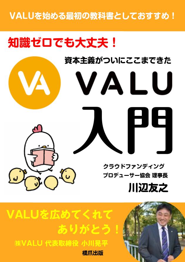 VALU 入門 やり方 始め方 電子書籍 本