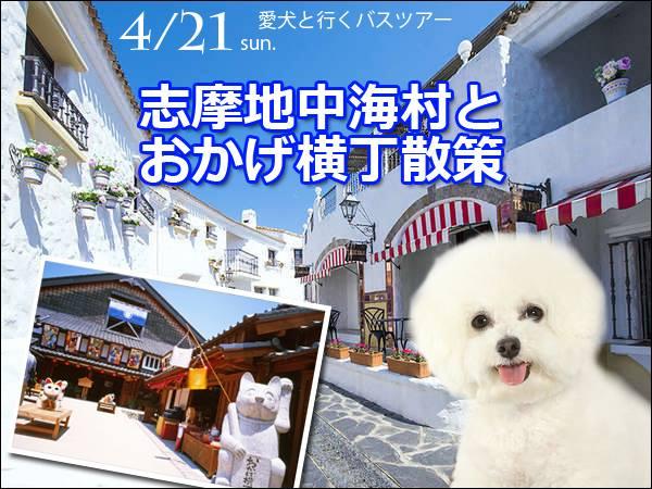 志摩地中海村とおかげ横丁バスツアー