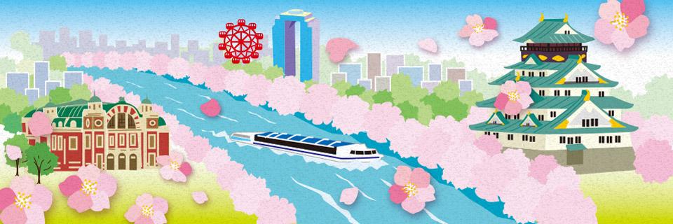 まちブログ大阪の春