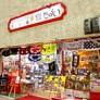 だんじりグッズ(DVD・ミニだんじり・法被・地下足袋など)・祭礼用品一式 大阪泉大津市 Youたるいだんじり専門店