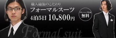 メンズフォーマルスーツ礼服レンタル大阪梅田