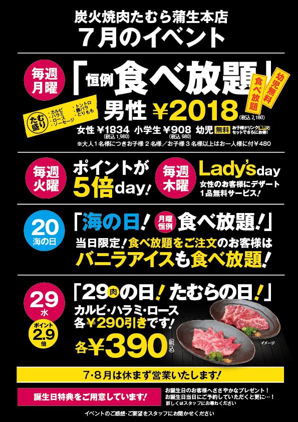 蒲生本店2015.7イベントPOP