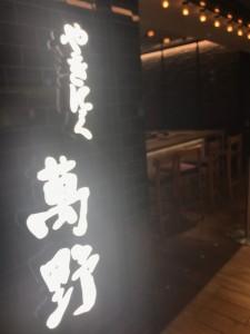 大阪梅田のルクアの地下「バルチカ」にある焼き肉屋さん