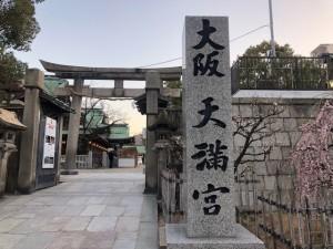 大阪天満宮にてウエディングの勉強!