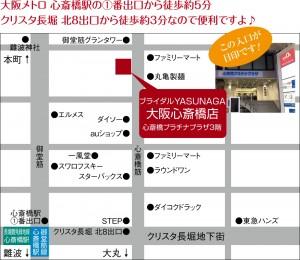この度ブライダルYASUNAGA大阪心斎橋店が移転リニューアルオープンいたしました!!!