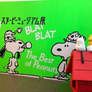 大阪で期間限定開催中のスヌーピーミュージアム展