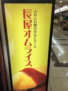 長屋オムライス大阪第3ビル店