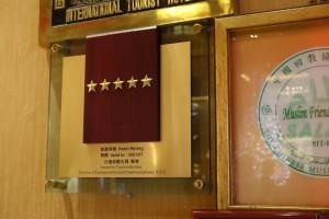 五つ星ホテルの象徴のオブジェ