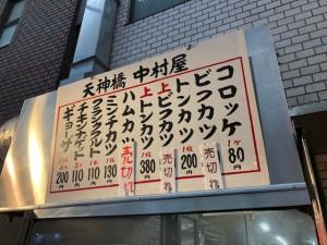 天神橋中村屋のコロッケが最高にうまい!