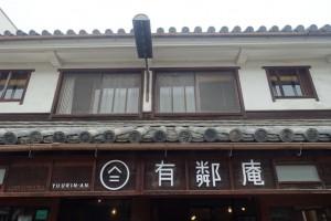 築100年の古民家カフェ有鄰庵