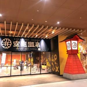 大阪市内でも温泉を満喫!弁天町にある大型温泉施設