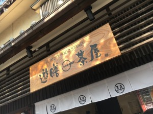 京都 嵐山 カフェ おしゃれ 遊膳茶屋 看板