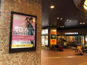 ブライダルYASUNAGA大阪マルビル梅田店のポスター