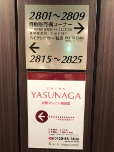 大阪マルビル(第一ホテル)の28階のブライダルYASUNAGAの看板