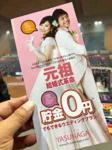 大阪エヴェッサの試合で配られているブライダルYASUNAGAのパンフレット