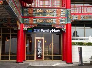 グランドホテル台北のファミリーマート