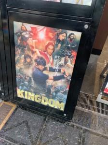 公開中のキングダムがオススメです!