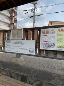 山口県の湯田温泉に家族旅行