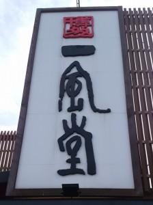 博多一風堂(ラーメン)