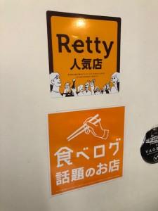 Retty・食べログでも話題のお店 天神橋中村屋