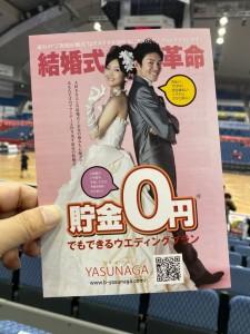 ブライダルYASUNAGA(やすなが)のパンフレットを持ってご来店いただきご契約いただいたブースター様にはもれなく大阪エヴェッサの試合観戦チケットをプレゼントしております