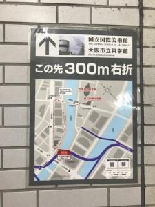 国立国際美術館へのマップ