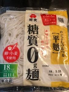 ダイエットにオススメの糖質ゼロ麺