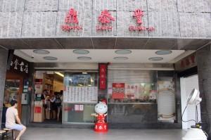鼎泰豊(ディン・タイ・フォン)本店