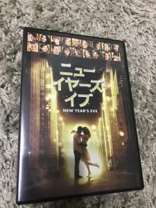 自宅で見る洋画DVDオススメ「ニューイヤーズ・イブ」