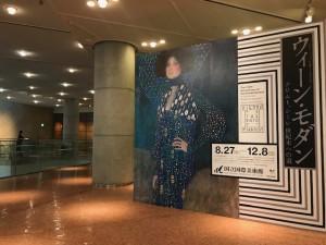 話題のウィーン・モダン展へ行ってきました